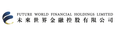 未來世界金融控股有限公司 Future World Financial Holdings Limited